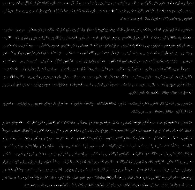 طالع بینی مصری آذر