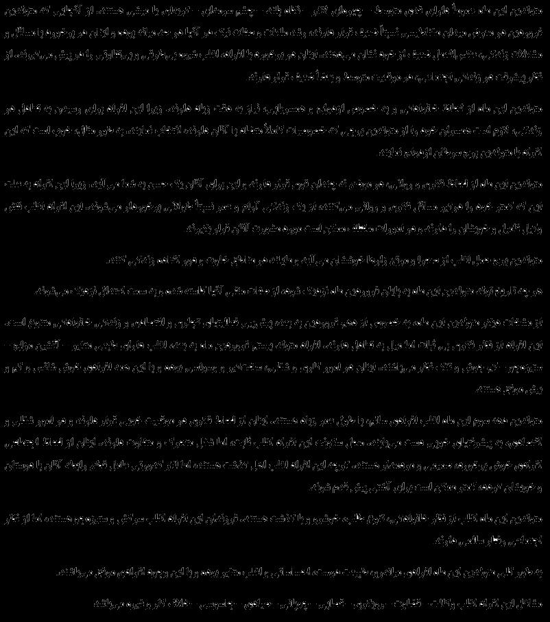 طالع بینی مصری اردیبهشت