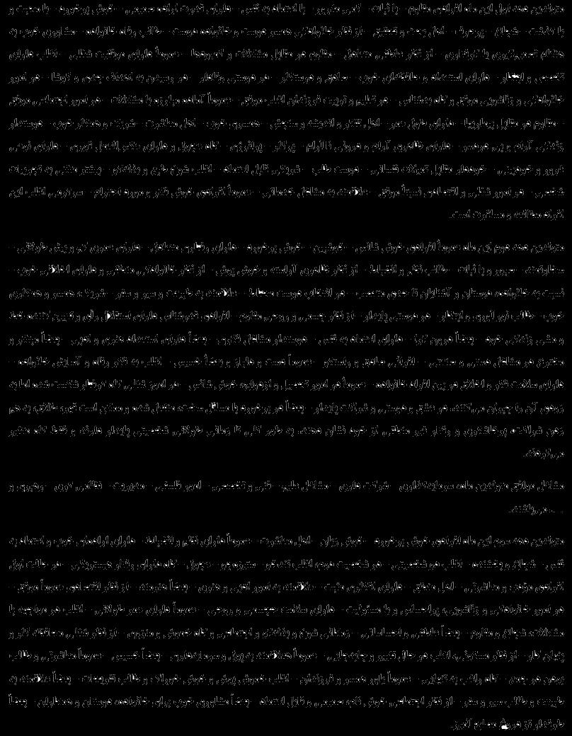 طالع بینی مصری بهمن