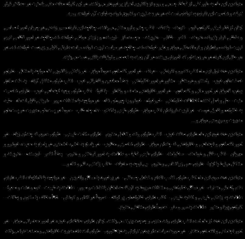 طالع بینی مصری مرداد