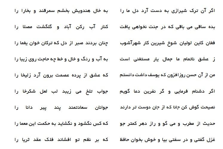 غزل شماره 3 حافظ