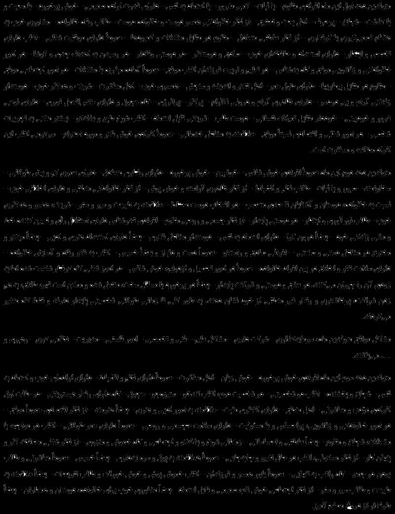 طالع بینی مصری دی