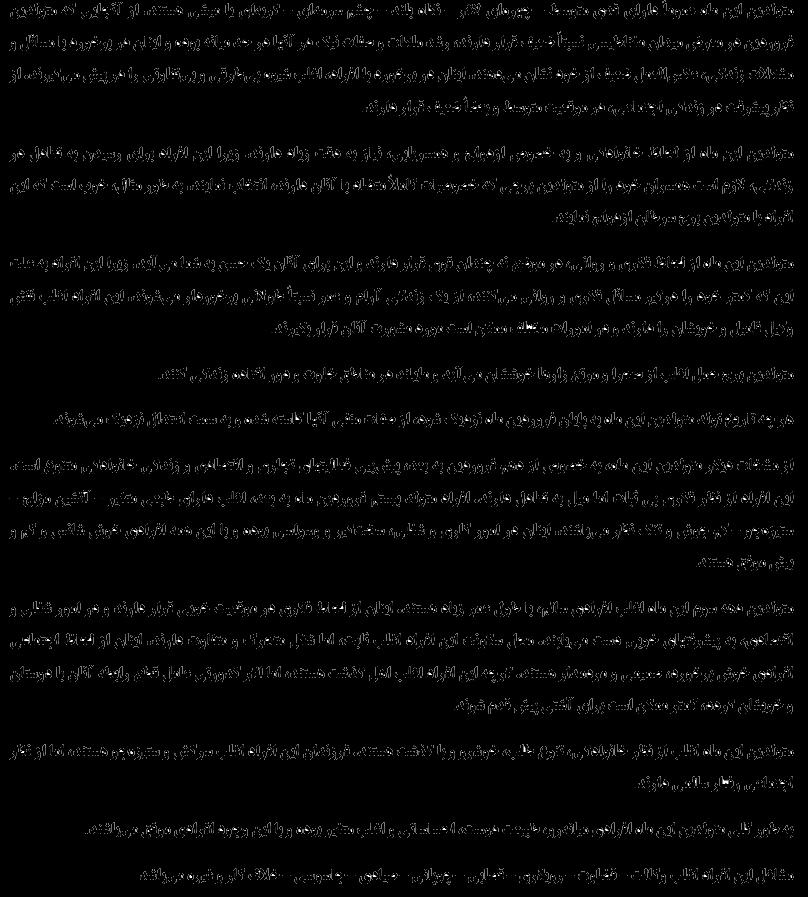 طالع بینی مصری فروردین