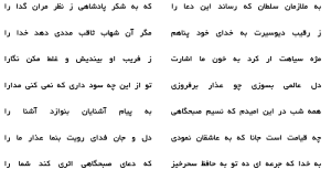 غزل حافظ 6