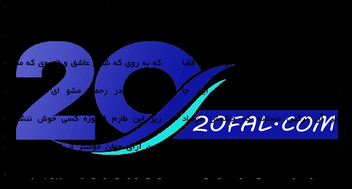 فال حافظ 22